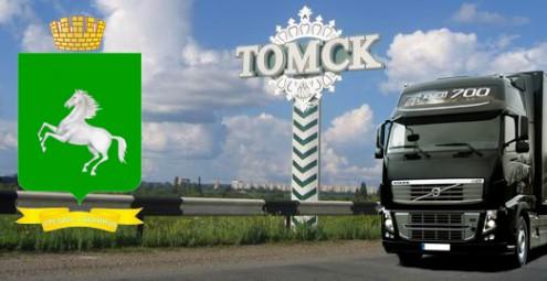 Доставка груза из Китая в Томск